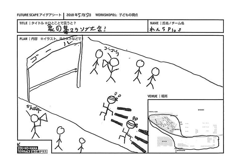 象の鼻マラソン大会!