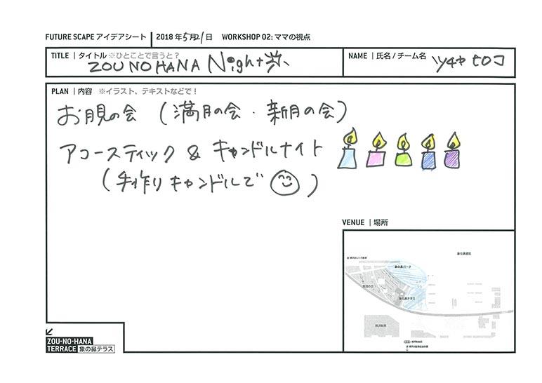 ZOU NO HANA Night☆