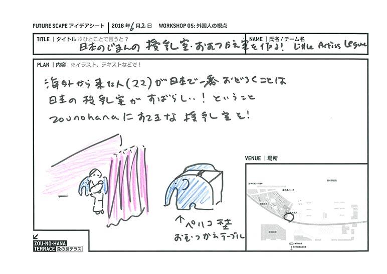 日本のじまんの授乳室・おむつかえ室を作る!
