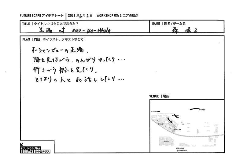 足場 at ZOU-NO-HANA